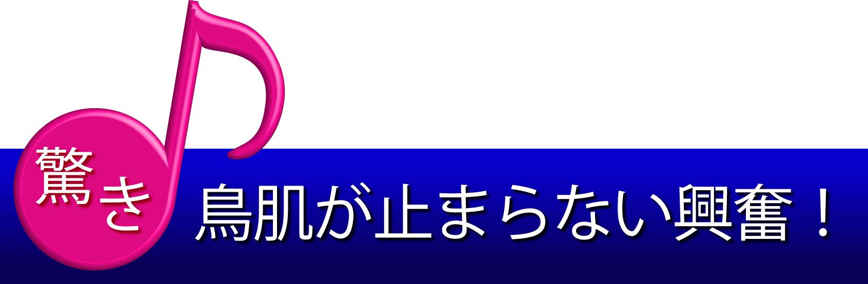 banner_HP-basic01_02_odoroki@2x