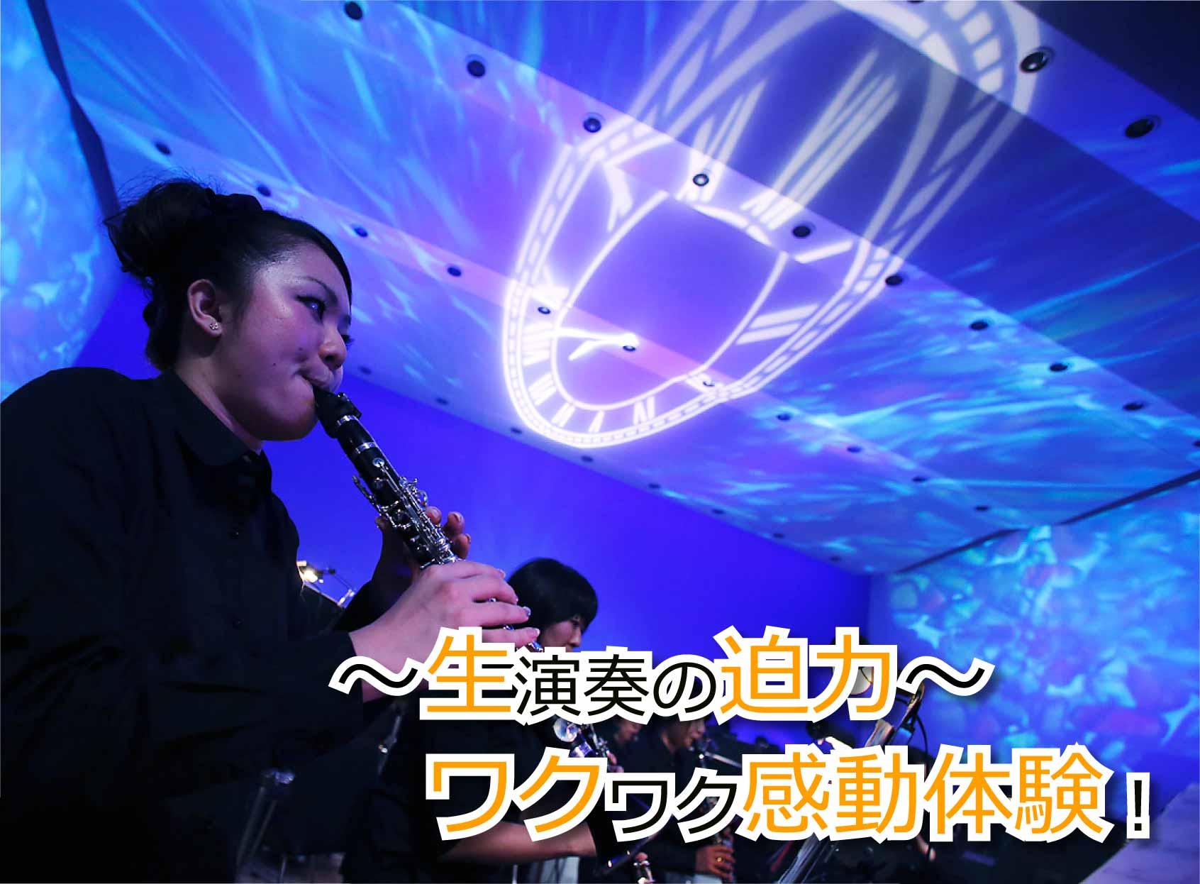 〜生演奏の迫力〜 ワクワク感動体験!