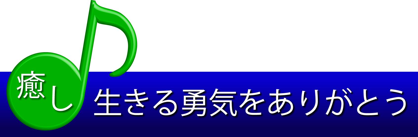 banner_HP-basic01_04_iyashi@2x