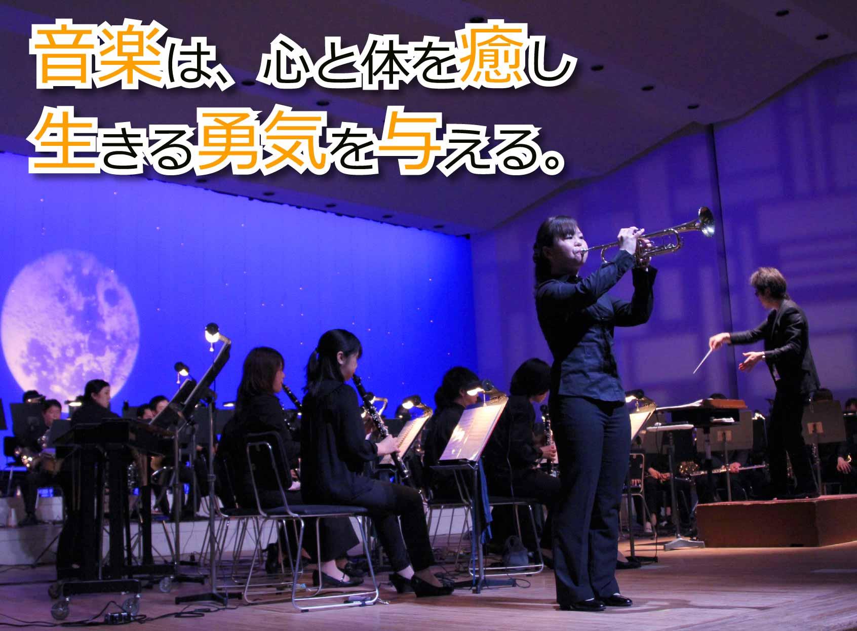 音楽は、心と体を癒し生きる勇気を与える。