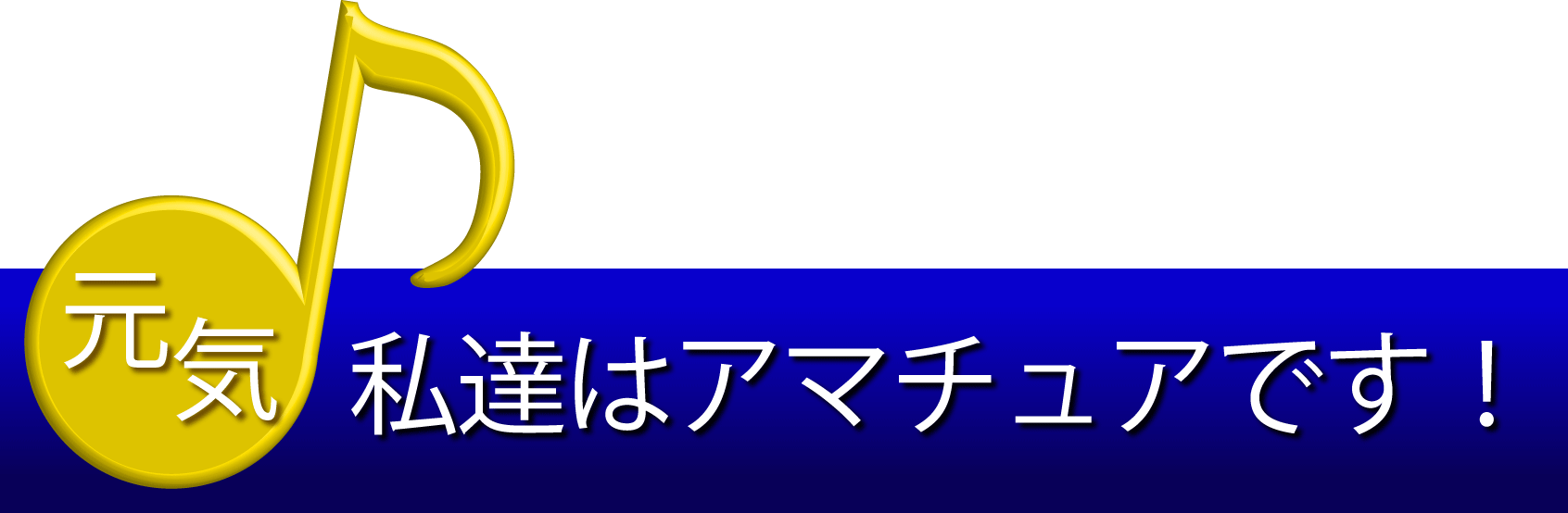 banner_HP-basic01_06_genki@2x