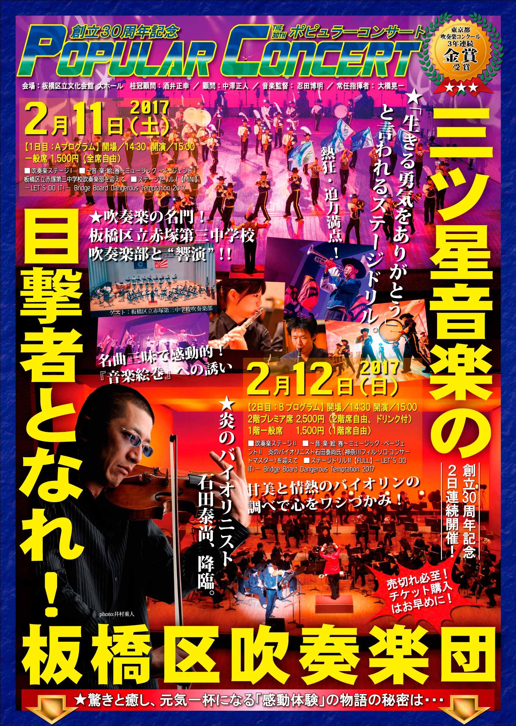 30th-P_コンサート案内チラシ