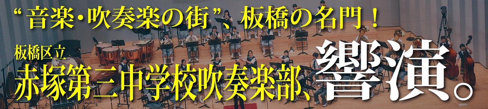 音楽・吹奏楽の街、板橋の名門!! 板橋区立赤塚第三中学校吹奏楽部と響演
