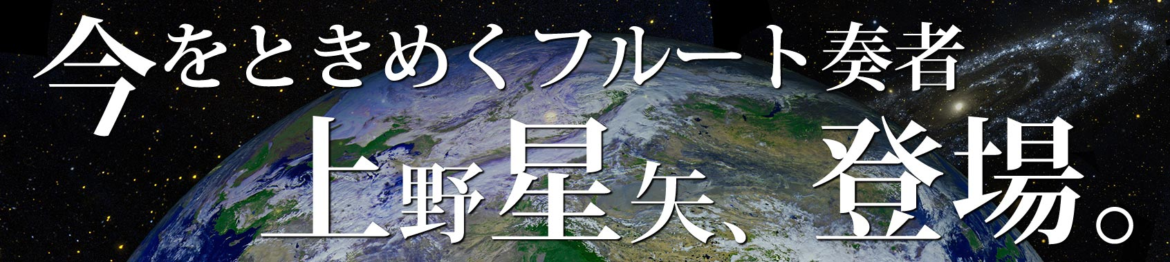 31st-R_UenoSeiya_earth