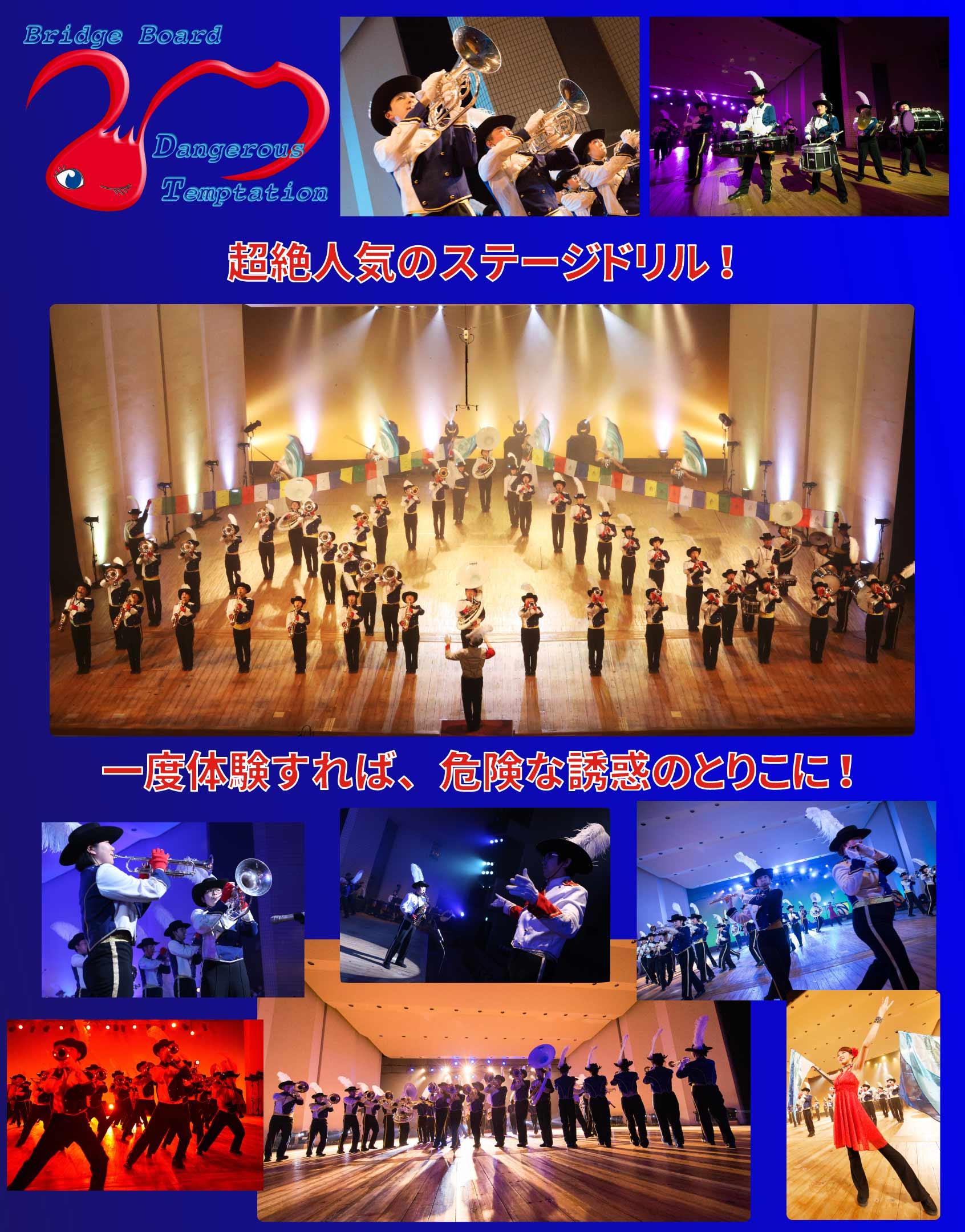 板橋区吹奏楽団 ステージドリルの魅力