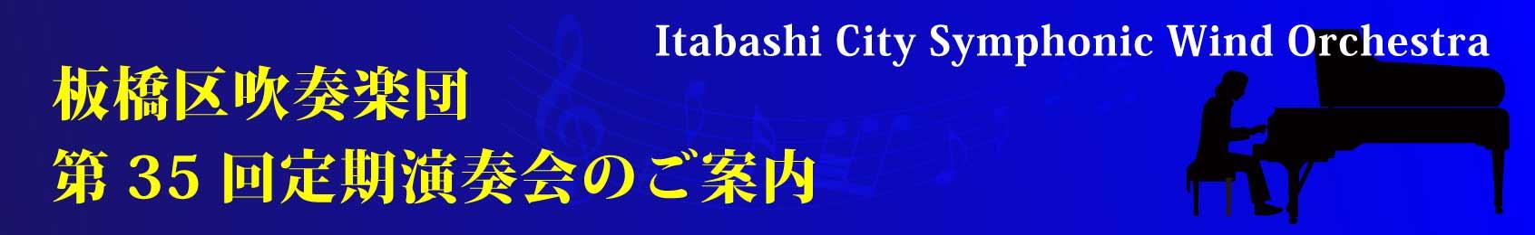 板橋区吹奏楽団 第35回定期演奏会 開催のご案内